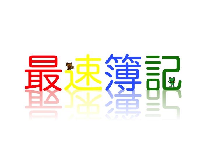 日商簿記の無料通信講座 最速簿記