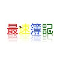 日商簿記3級 無料講義動画 ページトップ