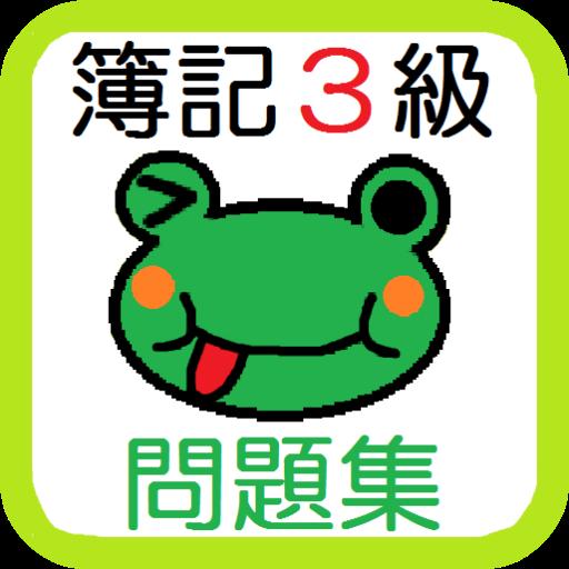 簿記3級のアプリ(完全版)