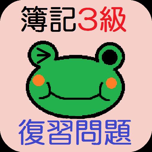 簿記3級のアプリ(お試し版)