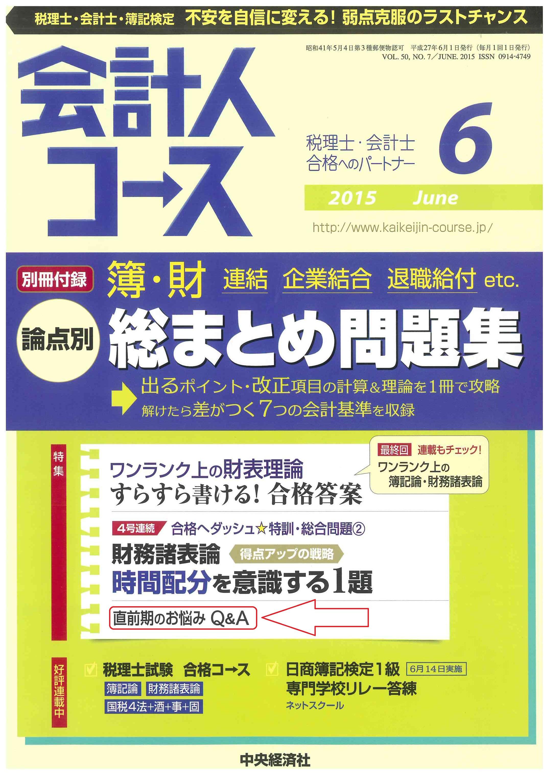 会計人コース(表紙)