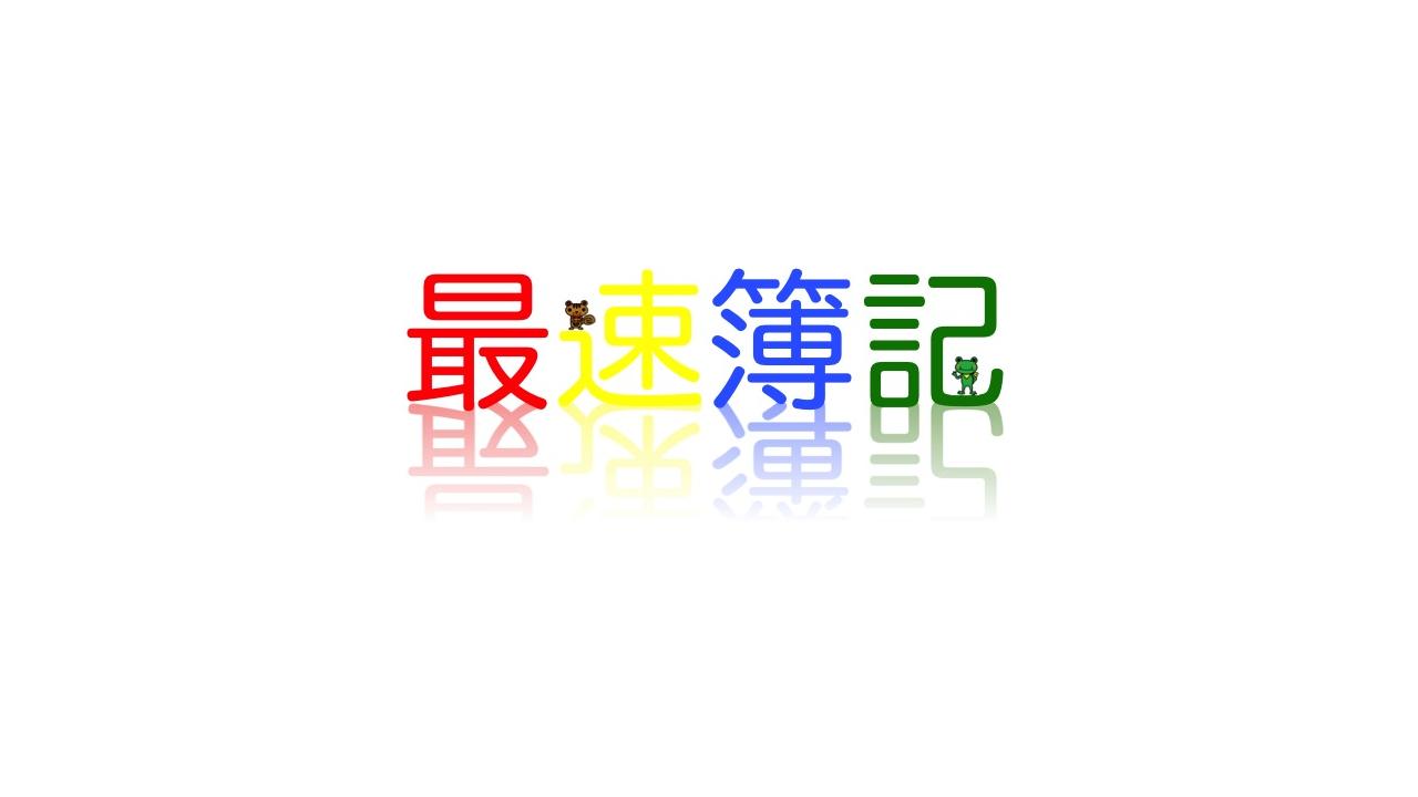 第149回 日商簿記検定3級 問題・解答・解説・合格率【講評】