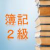 【講義サンプル】 日商簿記2級(商業簿記) 第1章 商品売買・サービス業