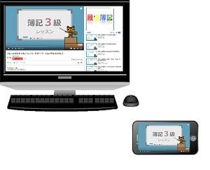 日商簿記3級購入者限定講義動画