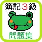 3級アプリ