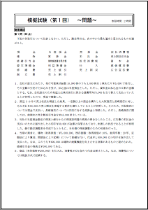 簿記2級模擬試験問題