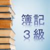 【簿記3級講座#01】簿記の必要性、貸借対照表、損益計算書【最速簿記】