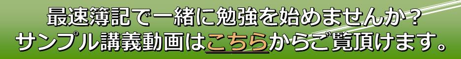 最速簿記動画紹介ページへ