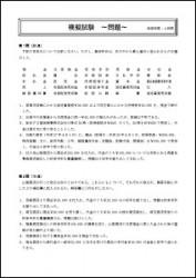 簿記3級模擬試験