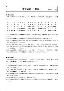 日商簿記3級模擬試験