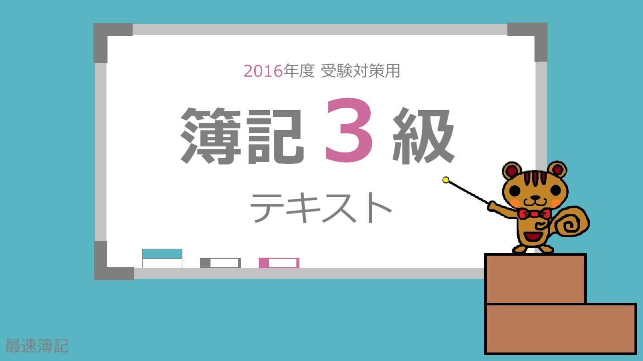 日商簿記3級テキスト