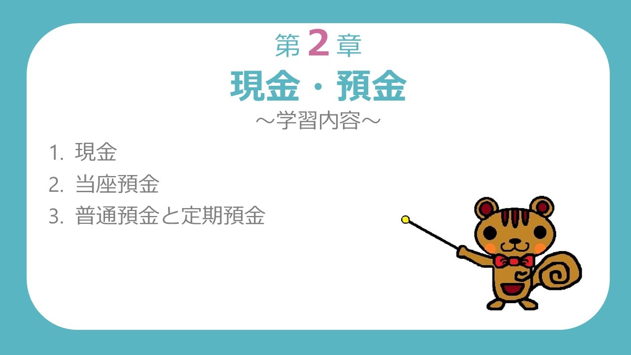 最速簿記初級_第2章 現金・預金