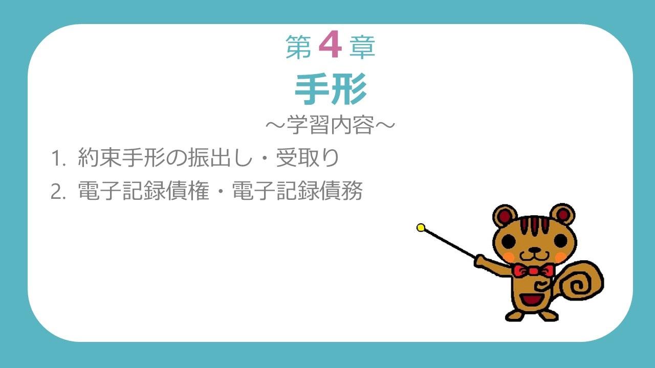 最速簿記初級_第4章 手形
